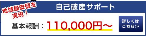 自己破産サポート 地域最安値を実現! 基本報酬:110,000円〜 詳しくはこちら