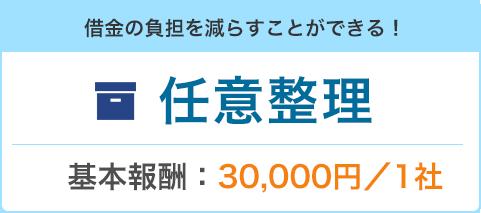 借金の負担を減らすことができる!「任意整理」基本報酬:30,000円/1社