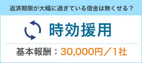 返済期限が大幅に過ぎている借金は無くせる?「時効援用」基本報酬:30,000円/1社